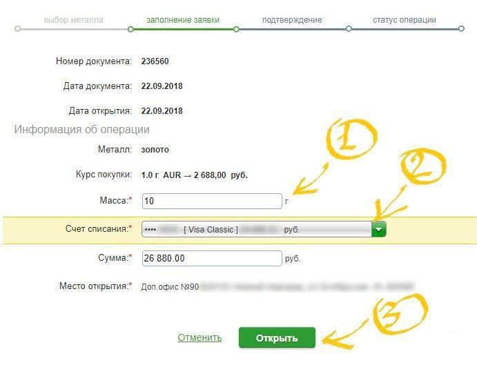 Изображение - Обезличенный металлический счет zapolnenie-zayavki-na-oms-SB
